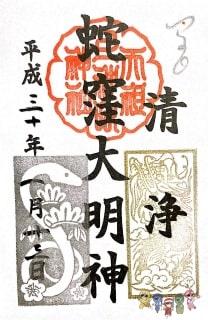 蛇窪神社「蛇窪大明神」の御朱印1月限定