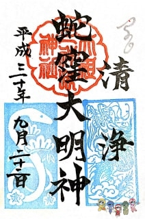 蛇窪神社「蛇窪大明神」の御朱印9月限定