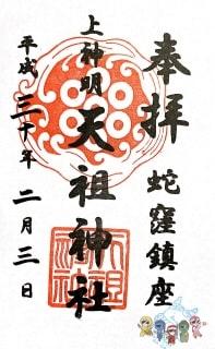 上神明天祖神社の御朱印