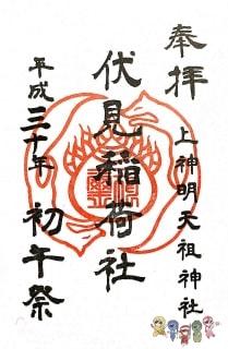 伏見稲荷社の御朱印(2月限定)