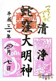 蛇窪神社「蛇窪大明神」の御朱印4月限定