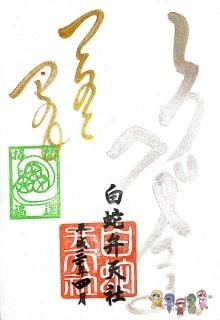 蛇窪神社「蛇窪大明神」の御朱印 己巳の日限定