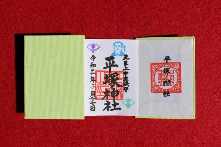 平塚神社のミニ御朱印