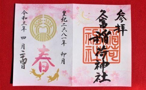 久富稲荷神社の御朱印(世田谷区・桜新町)