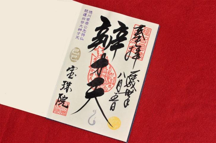 宝珠院「弁財天」の御朱印(2018年版)