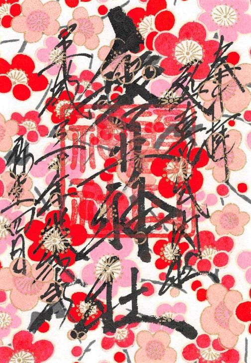 磐井神社の御朱印(友禅紙)
