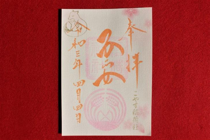 子安稲荷神社の月替り御朱印