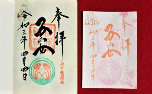 子安稲荷神社(豊島区)の通常御朱印・限定御朱印