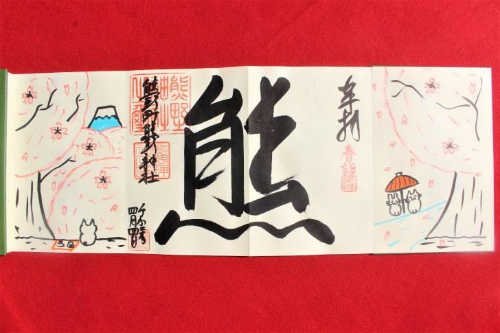 熊野町熊野神社(東京・板橋区)の御朱印