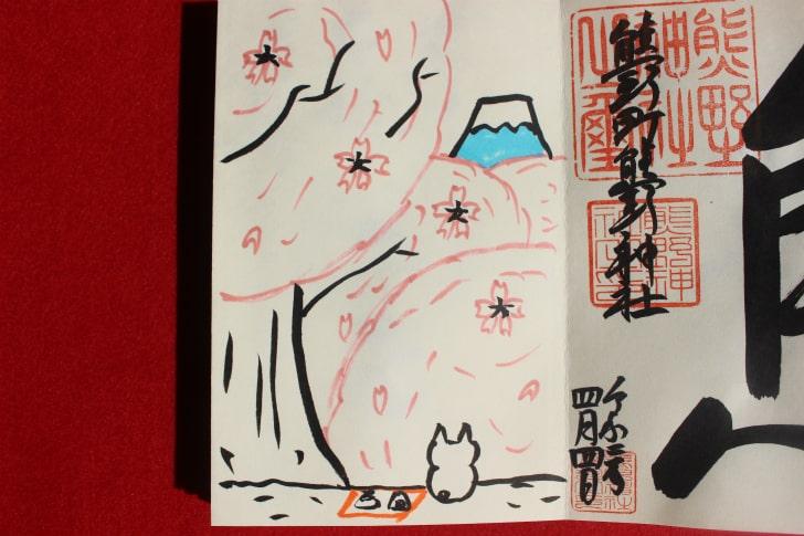 熊野町熊野神社の御朱印(左面)