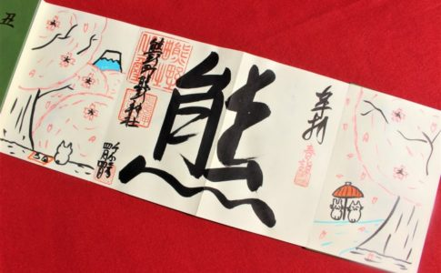 熊野町熊野神社(板橋区)の4面御朱印