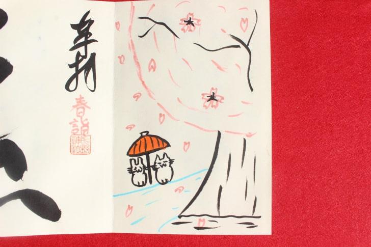 熊野町熊野神社の御朱印(右面)