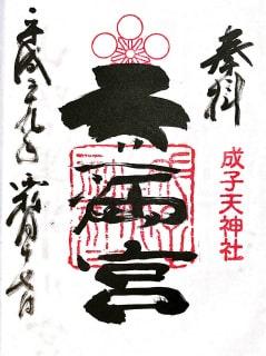 成子天神社の御朱印