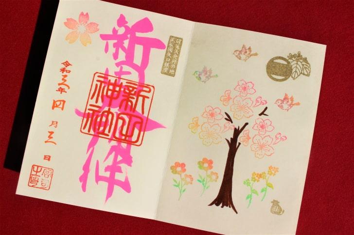 新田神社 桜記念の御朱印