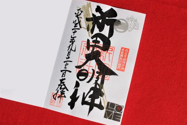 新田神社の通常御朱印