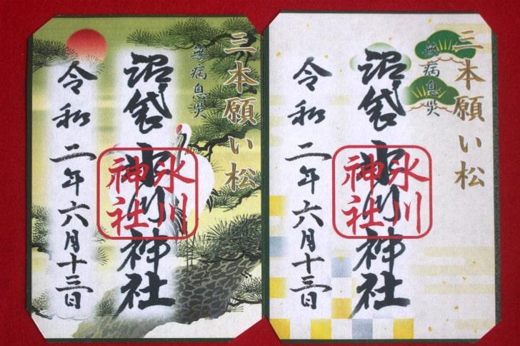 沼袋氷川神社「三本願い松」の御朱印