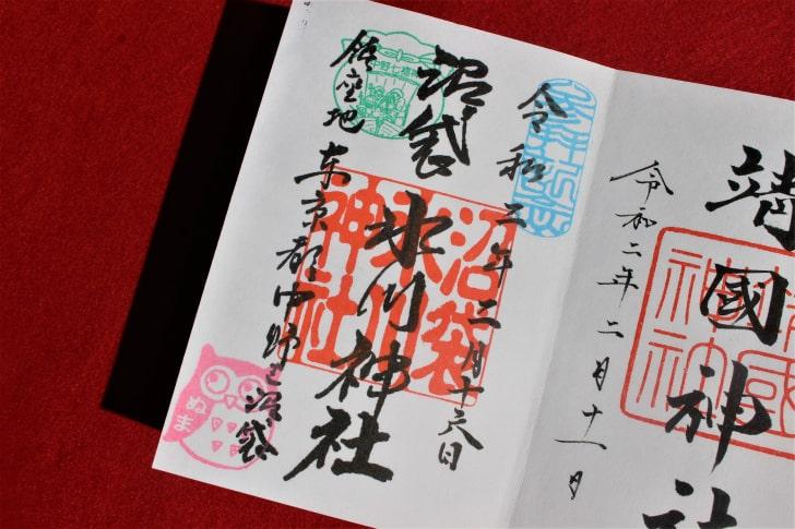 沼袋氷川神社の御朱印(2020年版)