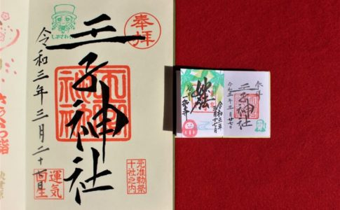 王子神社の御朱印&ミニ御朱印(東京・北区)