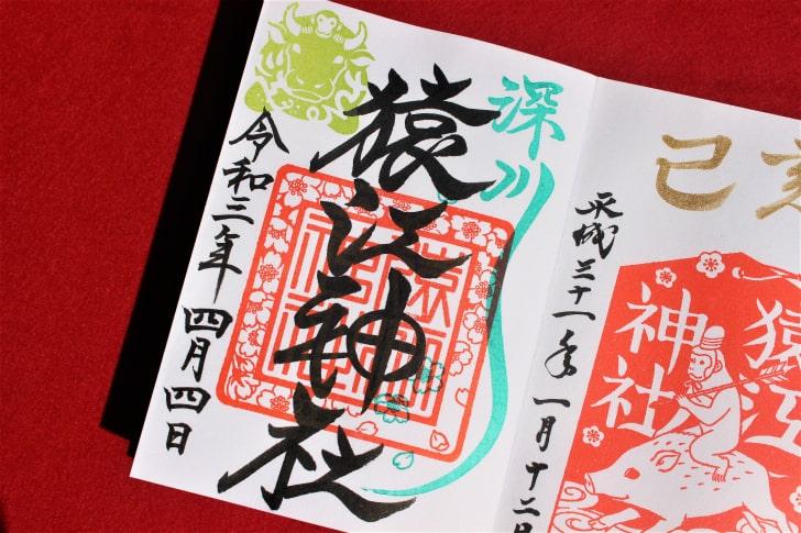 猿江神社 桜参りの御朱印