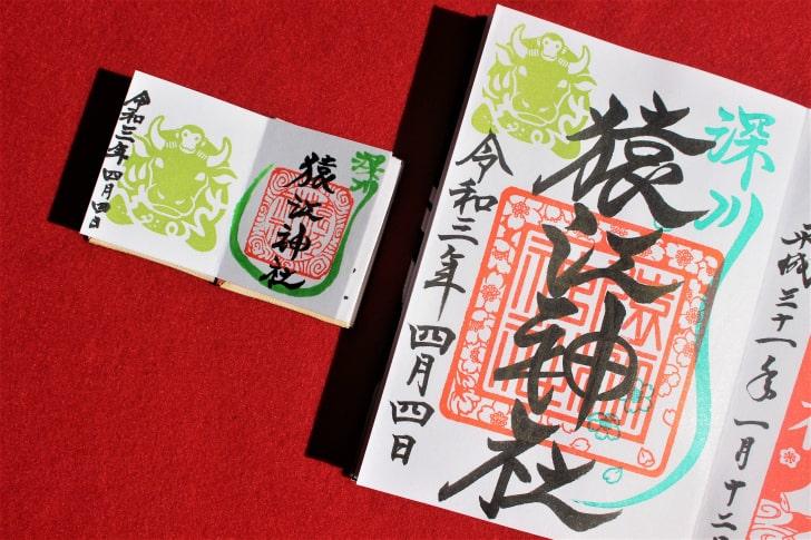 猿江神社のミニ御朱印