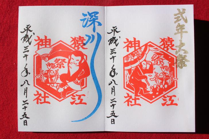 猿江神社 例大祭の御朱印(8月)