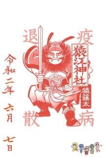 猿江神社 疫病退散の御朱印