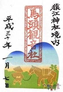 猿江神社 馬頭観音社の御朱印