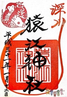 猿江神社 通常の御朱印