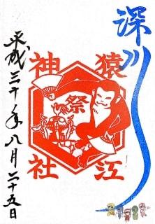 猿江神社 例大祭の御朱印