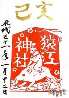 猿江神社 1月限定の御朱印