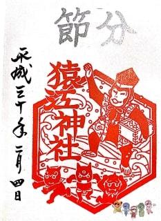 猿江神社 節分限定の御朱印