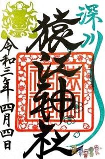 猿江神社 葉桜の季節限定の御朱印