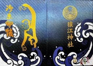 猿江神社の御朱印帳