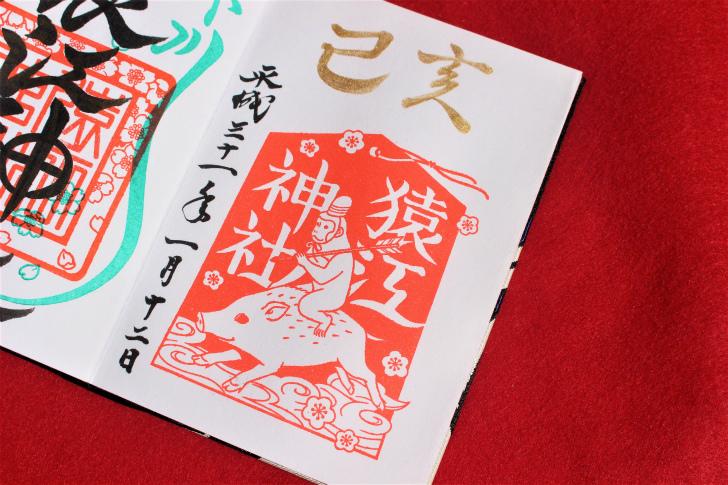 猿江神社の正月限定御朱印(亥年)