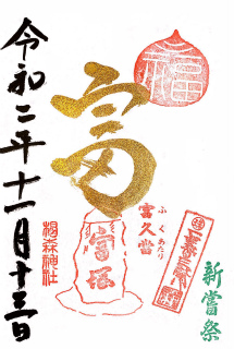 椙森神社(中央区)の13日限定御朱印