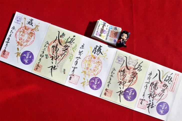 滝野川八幡神社の7種類の御朱印(東京都・北区)