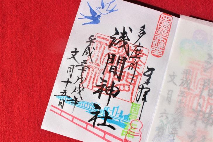多摩川浅間神社7月限定の御朱印