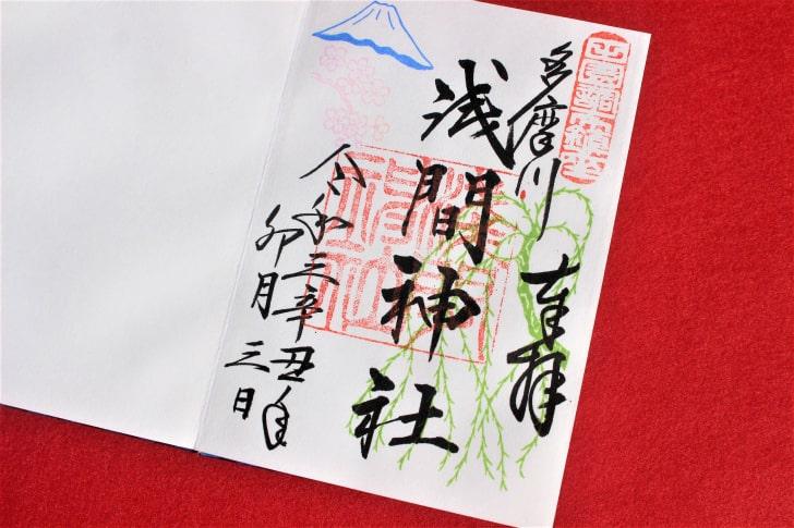 多摩川浅間神社4月限定の御朱印(2021年)
