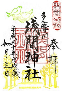 多摩川浅間神社2月限定の御朱印