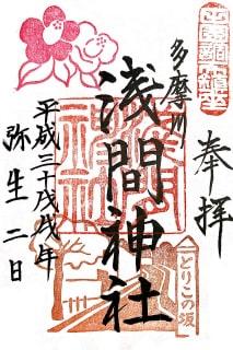 多摩川浅間神社3月限定の御朱印