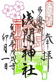 多摩川浅間神社4月限定の御朱印