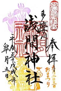 多摩川浅間神社5月限定の御朱印
