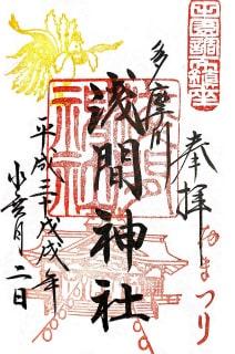 多摩川浅間神社6月限定の御朱印