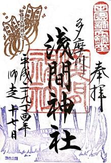 多摩川浅間神社12月限定の御朱印