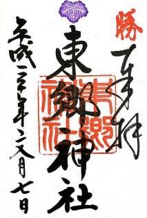 東郷神社の御朱印
