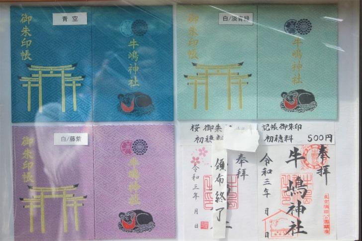 牛嶋神社の御朱印帳