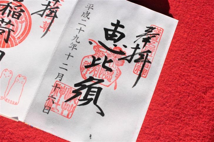 浅草神社「恵比寿」の御朱印