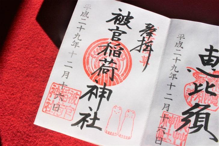 被官稲荷神社の御朱印(浅草神社末社)
