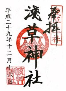 浅草神社 通常の御朱印