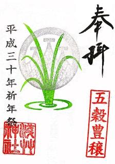 浅草神社 祈年祭限定の御朱印